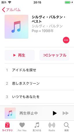 iphoneミュージックアプリ