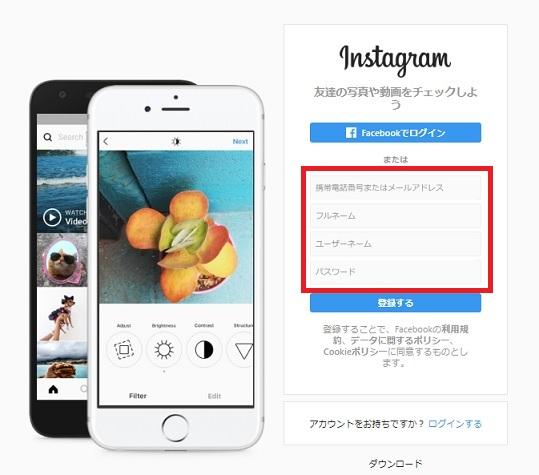 Instagramアカウント設定