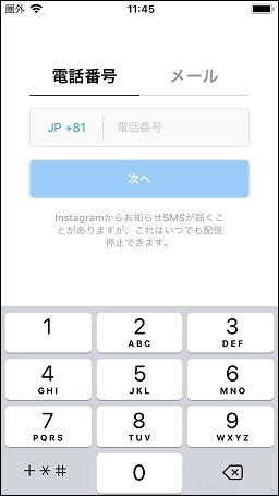 instagram認証
