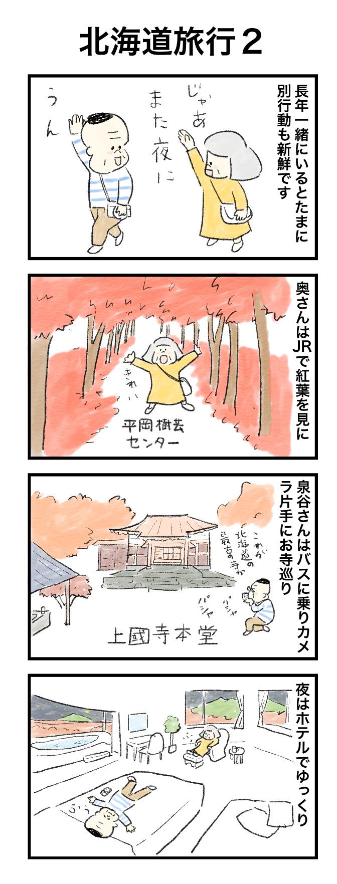 今日の泉谷さん【56】 作:カワサキヒロシ「北海道旅行2」