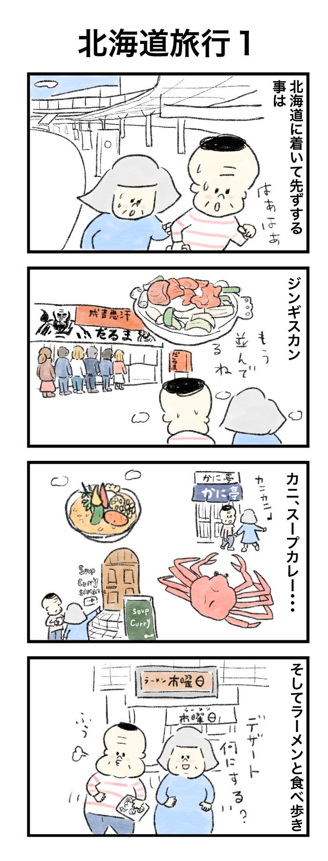 今日の泉谷さん【55】 作:カワサキヒロシ「北海道旅行1」