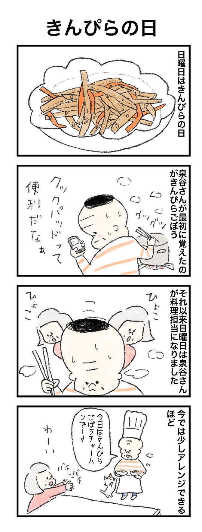 今日の泉谷さん【61】 作:カワサキヒロシ「きんぴらの日」