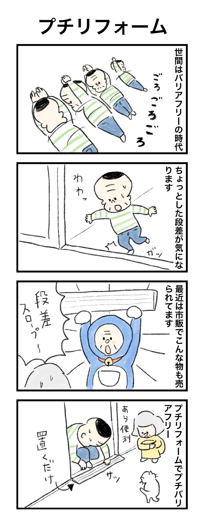 今日の泉谷さん【60】 作:カワサキヒロシ「プチリフォーム」