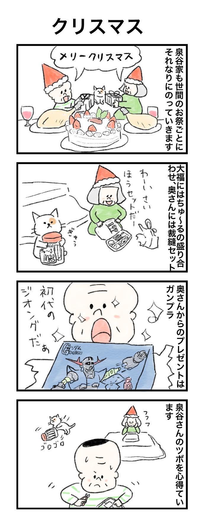 今日の泉谷さん【65】 作:カワサキヒロシ「クリスマス」