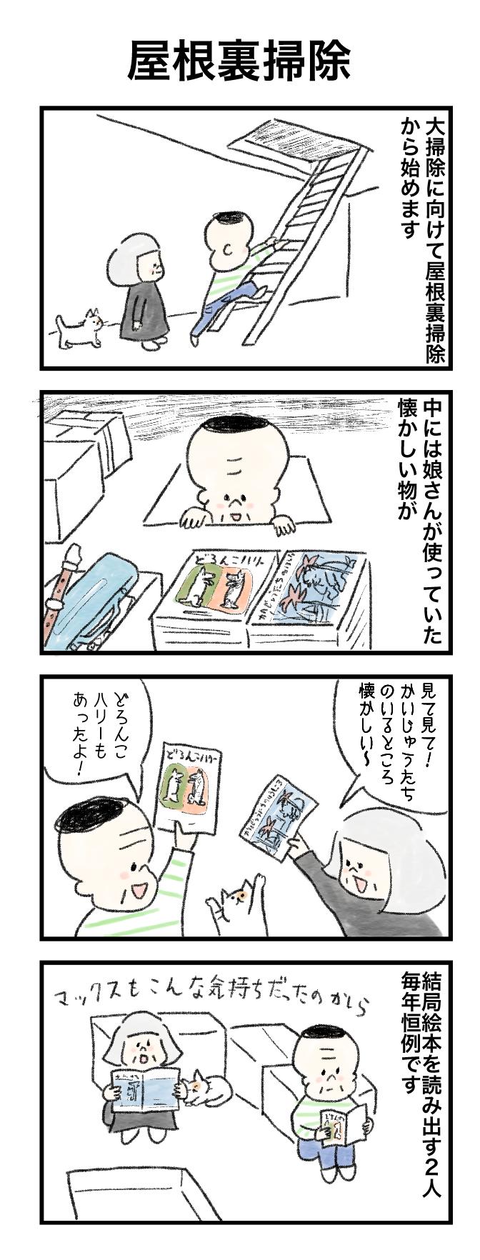 今日の泉谷さん【62】 作:カワサキヒロシ「屋根裏掃除」
