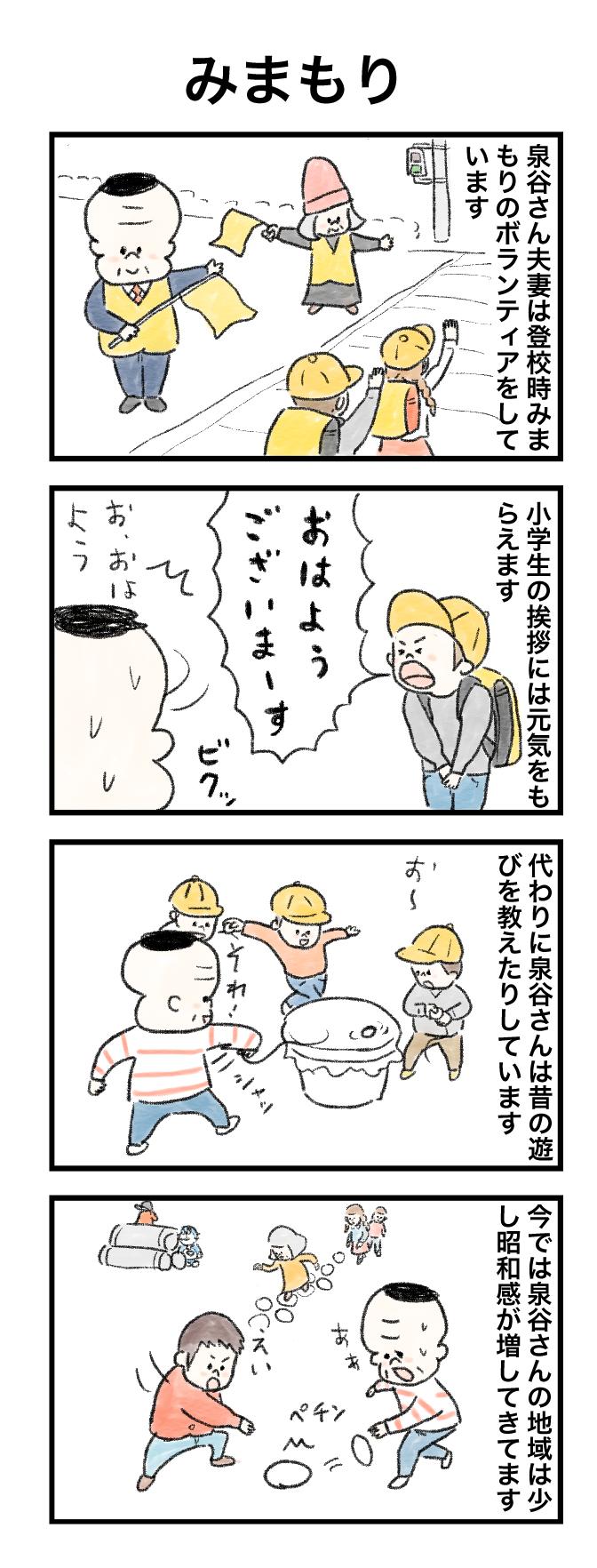 今日の泉谷さん【64】 作:カワサキヒロシ「みまもり」