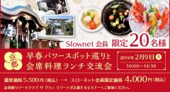 Slownet会員限定「早春会席ランチ交流会と京都パワースポット巡り」会員限定20名様