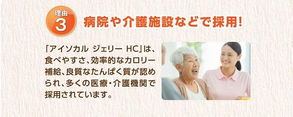 「アイソカル ジェリー HC」の特徴3 病院や介護施設などで採用