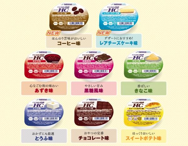 「アイソカル ジェリー HC」コーヒー味、レアチーズケーキ味、あずき味、黒糖風味、きなこ味、とうふ味、チョコレート味、スイートポテト味