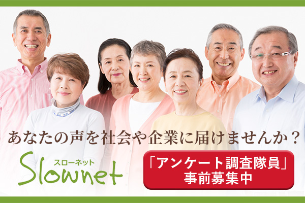 Slownet「アンケート調査隊員」募集中