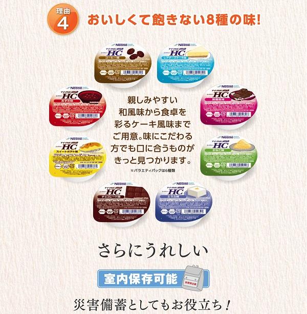 「アイソカル ジェリー HC」の特徴4 おいしくて飽きない8種の味