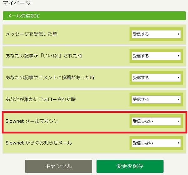 Slownetメールマガジン受信設定