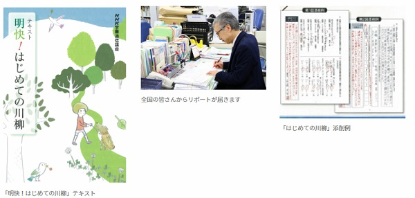 NHK川柳通信講座