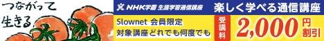 NHK学園生涯学習_02