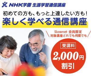 NHK学園生涯学習_01