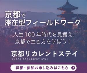 京都リカレントステイ