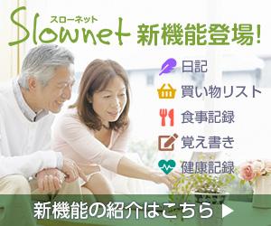 slownet�V�@�\�Љ�