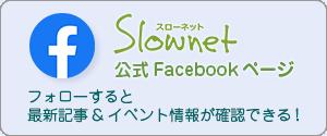 slownet公式facebook