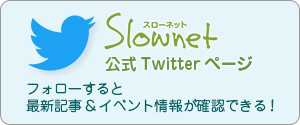 slownet公式twitter
