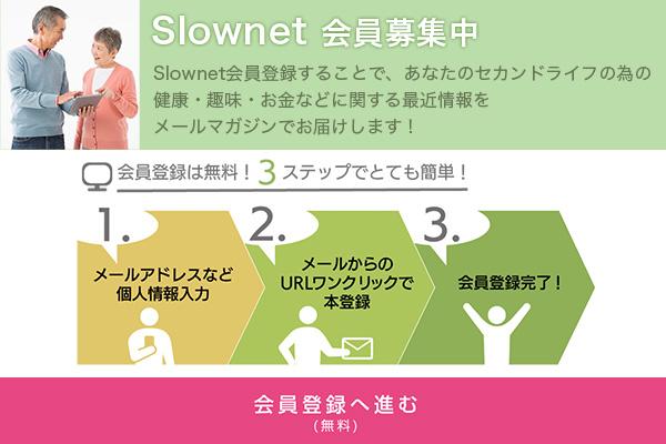 Slownet会員登録はこちらから