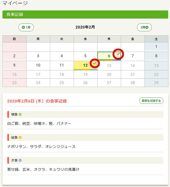 Slownet食事管理カレンダー